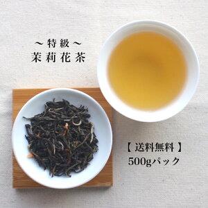 【送料無料の中国茶】ジャスミン茶(茉莉花茶)500gパック【特級】 ジャスミンティー 中国茶 花茶 茶葉 リーフ 冷茶 特級 ジャスミン フレーバーティー ティータイム お茶の時間 リラックス 花