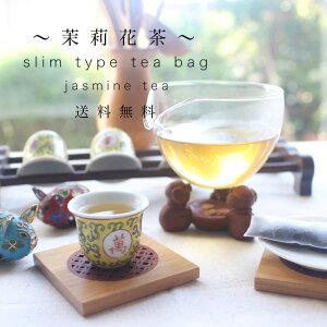 【送料無料】ジャスミン茶(茉莉花茶)ティーバック 5g×20p入り(100g) TB ジャスミンティー 中国茶 花茶 冷茶 特級 フレーバーティー ティータイム お茶の時間 リラックス 花 さんぴん茶 お