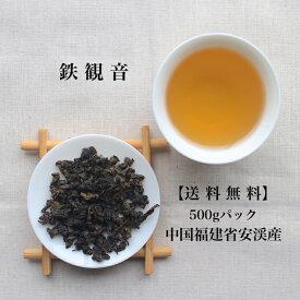 【送料無料の中国茶】鉄観音500gパック 100g×5パックより¥1000もお得!安渓 ウーロン茶 烏龍茶 青茶 茶葉 スッキリ 冷茶 ポリフェノール 毎日習慣