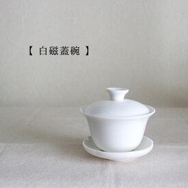 期間限定価格【中国茶器】白磁蓋碗茶器 中国茶 烏龍茶 100ml 120ml 蓋付き 茶碗 茶芸 茶器セット 茶席 八宝茶