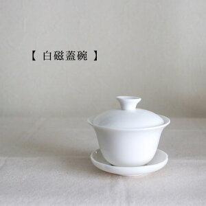 【中国茶器】白磁蓋碗 茶器 中国茶 烏龍茶 100ml 120ml 蓋付き 茶碗 茶芸 茶器セット 茶席 八宝茶