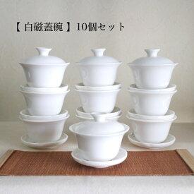 【中国茶器】白磁蓋碗 10個セット