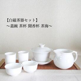 白磁蓋碗/茶杯/聞香杯/茶海セット中国茶器 セット 白磁 茶芸 中国茶 烏龍茶 茶席 100ml 120ml 入門