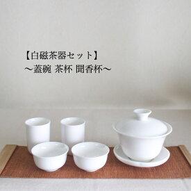 白磁蓋碗/茶杯/聞香杯セット 中国茶器 セット 白磁 茶芸 中国茶 烏龍茶 茶席 100ml 120ml 入門