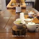 【送料無料】〜中国茶チョイスセット〜お買い得!!組み合わせ自由/よりどり5パック詰合せ!烏龍茶 花茶 プーアル茶 …