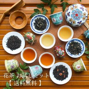 【送料無料】花茶お試しセット〜中国茶の花茶30g×4種類〜 中国茶 花茶 茶葉 リーフ 紅茶 冷茶 特級 ジャスミン茶 ローズ紅茶 ライチ紅茶 フレーバーティー ティータイム お茶の時間 茉莉花