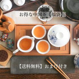 お得な中国茶【福袋】中国茶 烏龍茶 紅茶 花茶 フレーバーティー お得 福袋 送料無料 おまけ付き 蓋碗 茶芸 お茶時間 中国茶器 全部入り