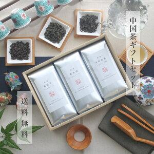 【 送料無料 】3種の中国茶 ギフト セットお茶 茶葉 鉄観音 黄金桂 ジャスミン茶 中国茶 烏龍茶 ギフト セット 贈り物 敬老の日 お中元 お歳暮 母の日 父の日 内祝い プレゼント おいしいお茶