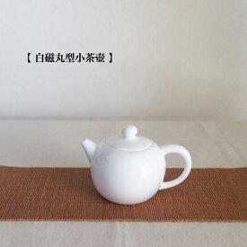 白磁丸型小茶壺白磁 ティーポット 磁器 陶器 丸型 中国茶器 小型 茶壷 チャフー チャふー 中国茶 烏龍茶 茶芸 茶席 縦長 小振り 急須 シンプル
