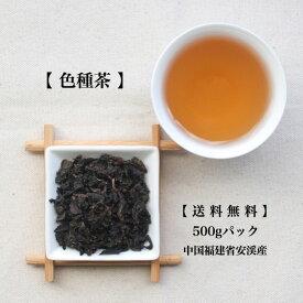 【送料無料の中国茶】色種茶500g100g×5パックより¥1,000以上もお得!安渓 ウーロン茶 青茶 茶葉 スッキリ 冷茶 ポリフェノール 毎日習慣