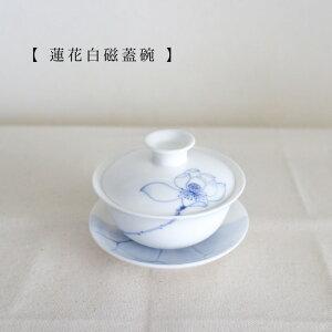 蓮花白磁蓋碗 中国茶器 茶器 蓋碗 がいわん ガイワン 蓋付 茶碗 ハス はす 花柄 白磁 陶器 中国茶 烏龍茶 花茶 緑茶