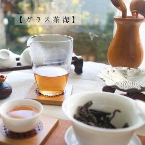 ガラス茶海(200cc) 公道杯 ガラス茶器 中国茶器 茶席 タンブラー 片口 工芸茶 茶芸 中国茶 ピッチャー