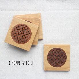 竹製茶托(透彫)茶器 茶托 中国茶器 中国茶 日本茶 茶たく 茶タク 透彫 竹製品 お茶の時間 ティータイム 茶杯 茶器セット