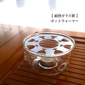 耐熱ガラスウォーマーキャンドルウォーマー ガラス製 ティーポット用 保温