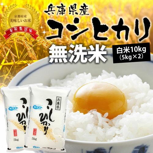 【無洗米】29年産兵庫県産こしひかり10kg(5kg×2袋) 無洗米 お米 米 10kg 送料無料 コシヒカリ こしひかり