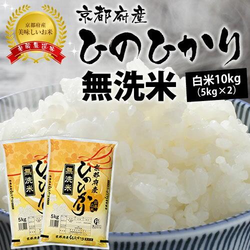 【乾式無洗米】29年産京都府産ひのひかり10kg(5kg×2袋) お米 米 無洗米 10kg 送料無料