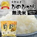 【乾式無洗米】28年産京都府産ひのひかり10kg(5kg×2袋) お米 米 無洗米 10kg 送料無料