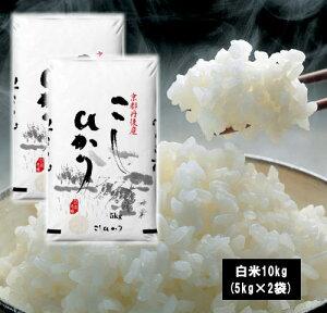 30年京都府丹後産こしひかり10kg(5kg×2袋)
