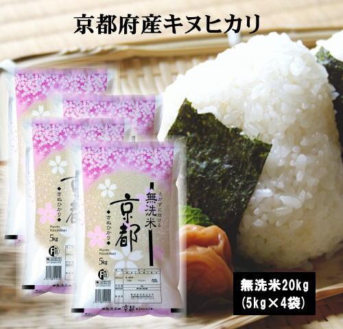 30年産【乾式無洗米】京都府産きぬひかり20kg(5kg×4袋) お米 米 無洗米 20kg 送料無料