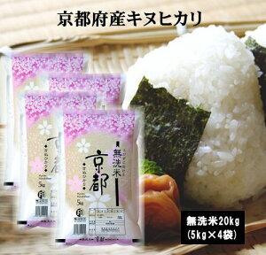 2年産【乾式無洗米】京都府産きぬひかり20kg(5kg×4袋) お米 米 無洗米 20kg 送料無料