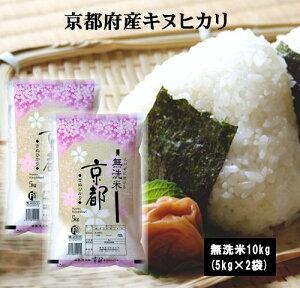【乾式無洗米】京都府産きぬひかり10kg(5kg×2袋)お米米無洗米10kg送料無料