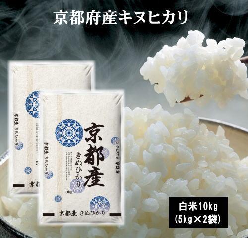 30年産京都府産きぬひかり10kg(5kg×2袋) お米 米 10kg 送料無料
