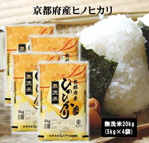 【乾式無洗米】2年産京都府産ひのひかり20kg(5kg×4袋) お米 米 無洗米 20kg 送料無料