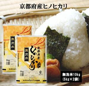 【乾式無洗米】2年産京都府産ひのひかり10kg(5kg×2袋) お米 米 無洗米 10kg 送料無料