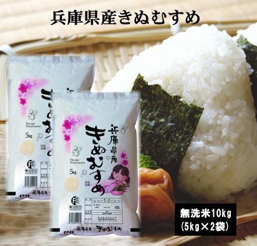 【乾式無洗米】平成30年産兵庫県産きぬむすめ10kg(5kg×2袋) お米 米 無洗米 10kg 送料無料