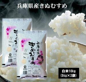 兵庫県産きぬむすめ10kg(5kg×2袋)