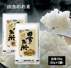 国内産100%ブレンド米「田舎のお米」10kg(10キロ)