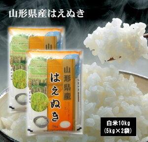 令和2年山形県産はえぬき10キロ(5kg×2袋) お米 米 10kg 送料無料