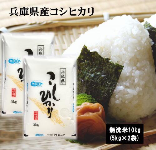 【無洗米】30年産兵庫県産こしひかり10kg(5kg×2袋) 無洗米 お米 米 10kg 送料無料 コシヒカリ こしひかり