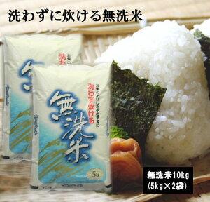 【無洗米】洗わずに炊ける無洗米10キロ