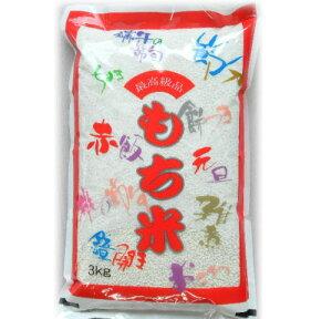 もち米 3kg お米 米 もち米