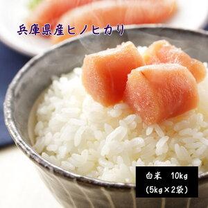 2年兵庫県産ひのひかり10kg(5kg×2袋) お米 米 10kg 送料無料(沖縄県は除く)