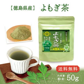 よもぎ茶 粉末 50g パウダー 送料無料 国産 健康茶 よもぎ 無農薬 徳島産