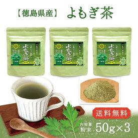 よもぎ茶 粉末 50g×3袋 パウダー 国産 健康茶 よもぎ 無農薬 徳島産 送料無料