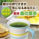 桑の葉茶 粉末100g 熊本県産【送料無料】