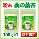 桑の葉茶 粉末 青汁 熊本県産 国産100g×2袋 健康茶 桑の葉 桑茶 効能 ダイエット 送料無料