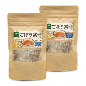 【送料無料】国産 焙煎 ごぼう茶 ティーパック 1.5g××15×2 ゴボウ茶 食物繊維 ダイエット サポニン ポリフェノール 健康茶