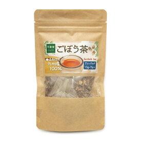 【送料無料】国産 焙煎 ごぼう茶 ティーパック 1.5g×15 ゴボウ茶 食物繊維 ダイエット サポニン ポリフェノール 健康茶