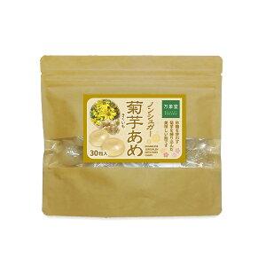 【送料無料】ノンシュガー 飴 キャンディー あめ 菊芋 きくいも 30粒 砂糖なし