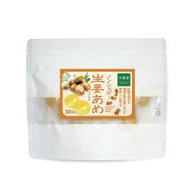 ノンシュガー 飴 生姜 しょうが 30粒 キャンディー あめ 砂糖なし 送料無料
