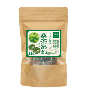 【送料無料】ノンシュガー 飴 くわ茶 15粒 キャンディー あめ 砂糖なし 桑茶