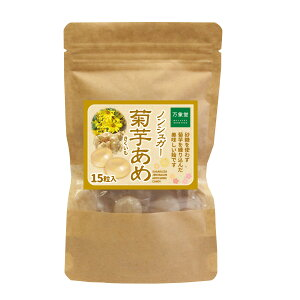 【送料無料】ノンシュガー 飴 キャンディー あめ 菊芋 きくいも 15粒 砂糖なし