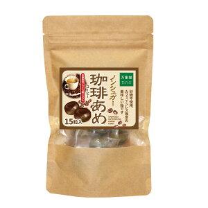 【送料無料】ノンシュガー 飴 コーヒー カフェインレス 15粒 キャンディー あめ 砂糖なし