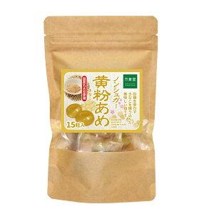 【送料無料】ノンシュガー 飴 きな粉 15粒 キャンディー あめ 砂糖なし