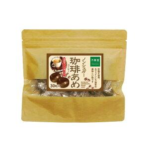 【送料無料】ノンシュガー 飴 コーヒー カフェインレス 30粒 キャンディー あめ 砂糖なし