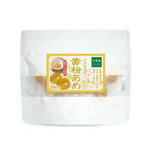 【送料無料】ノンシュガー 飴 きな粉 30粒 キャンディー あめ 砂糖なし